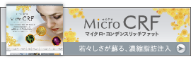 マイクロCRF