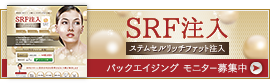 SRF注入(ステムセルリッチファット注入) 顔の若返り〈モニター募集中!〉