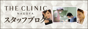 THE CLINIC 名古屋 スタッフブログ